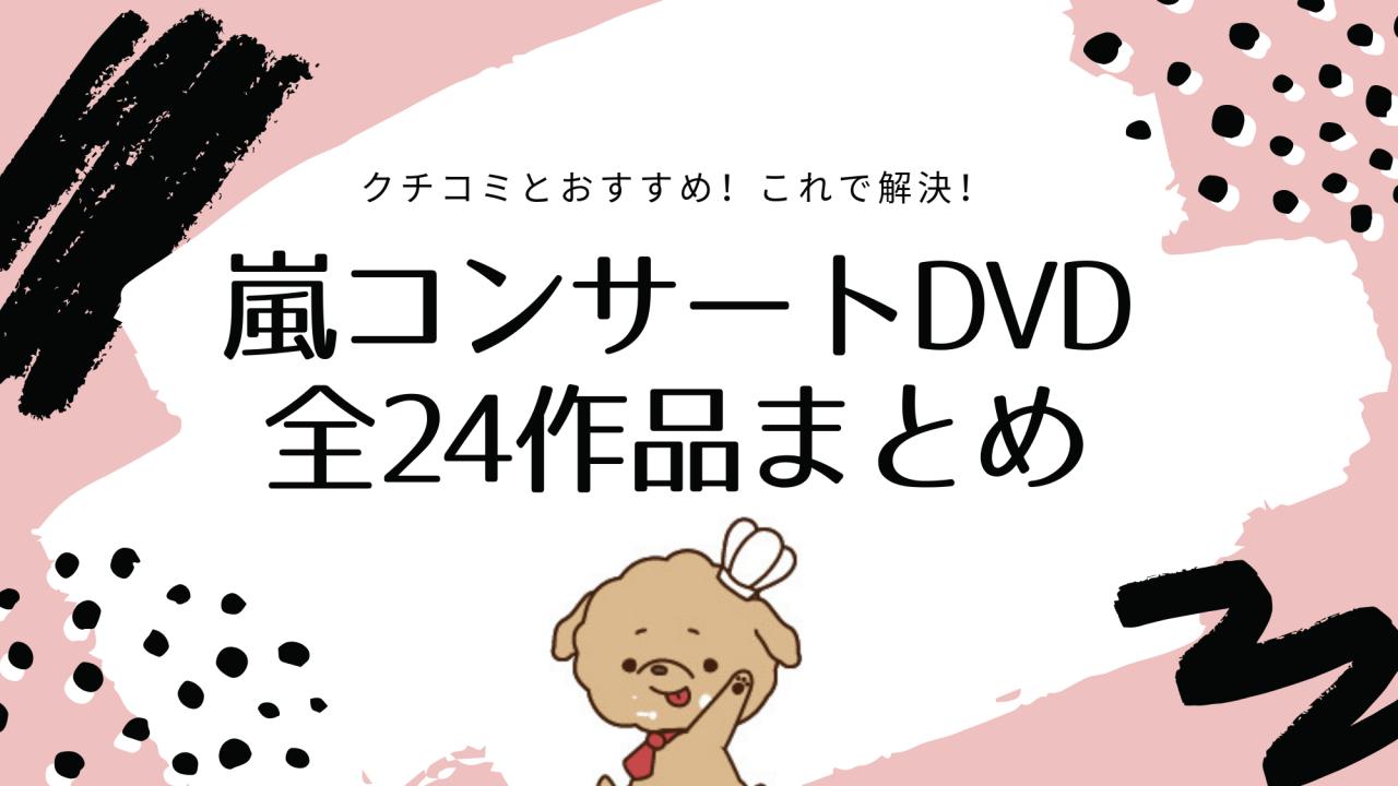 嵐コンサートDVD全24作品まとめ【口コミとおすすめ!これで解決!】