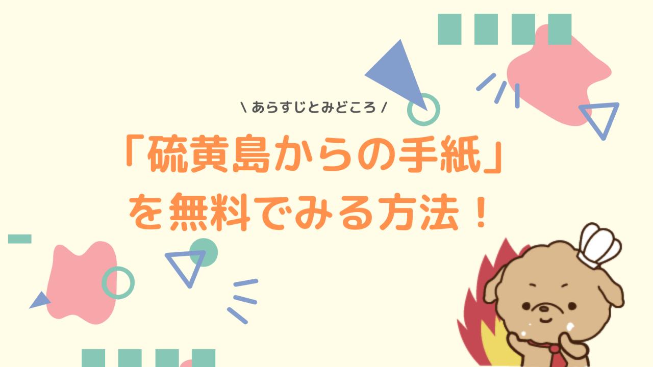 「硫黄島からの手紙」を無料でみる方法!【あらすじとみどころ】