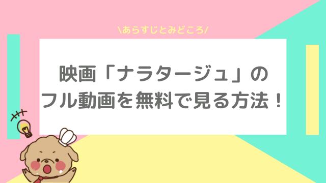 映画「ナラタージュ」の動画を無料で見る方法!【あらすじ・みどころ】