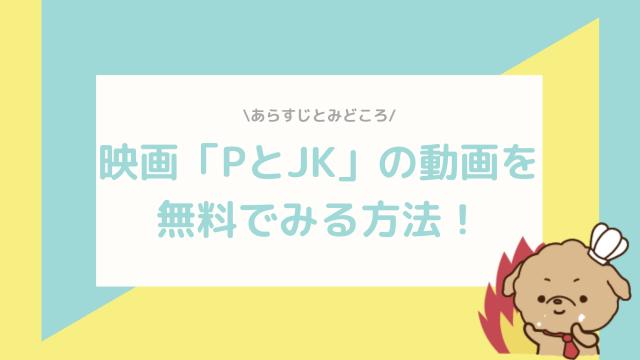 映画「PとJK」の動画を無料でみる方法!【あらすじとみどころ】