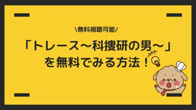 「トレース〜科捜研の男〜」を無料でみる方法!【あらすじとみどころ】
